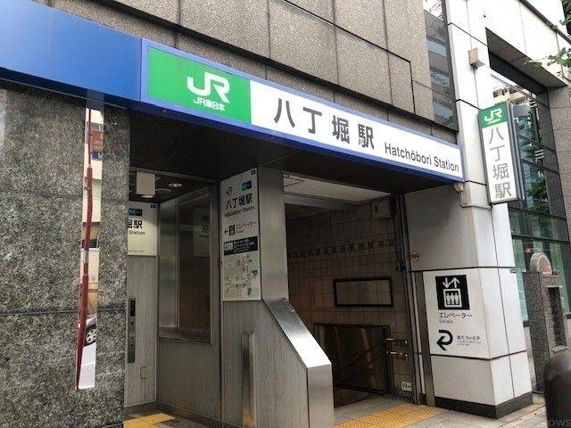 八丁堀駅(東京メトロ 日比谷線) 徒歩8分。 640m