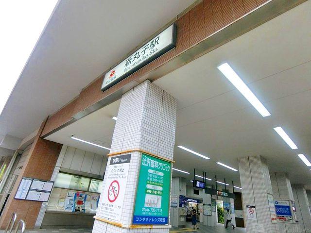 新丸子駅(東急 東横線) 徒歩17分。 1350m