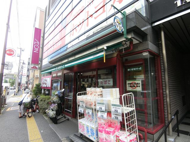 まいばすけっと板橋清水町店 徒歩2分。 110m