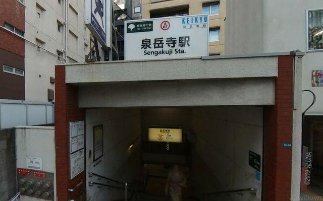 泉岳寺駅(京急 本線) 徒歩5分。 580m