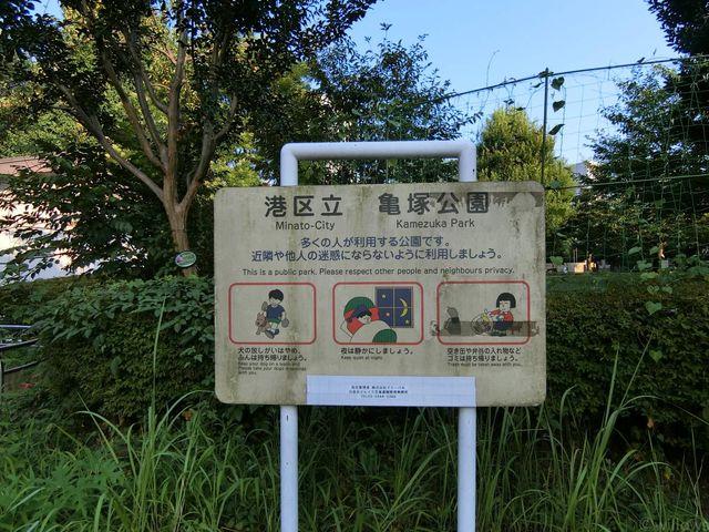 亀塚公園 徒歩4分 390m