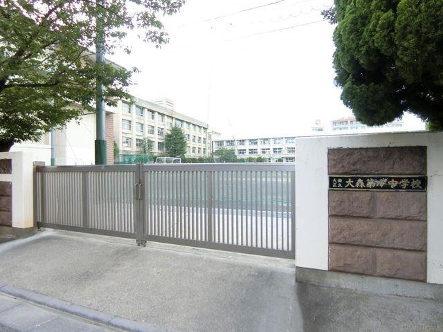 大田区立大森第十中学校 徒歩3分。 200m