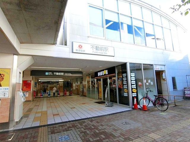 不動前駅(東急 目黒線) 徒歩7分。 550m