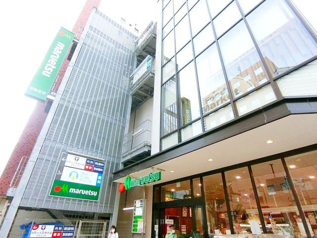 マルエツ目黒店 徒歩5分。 390m
