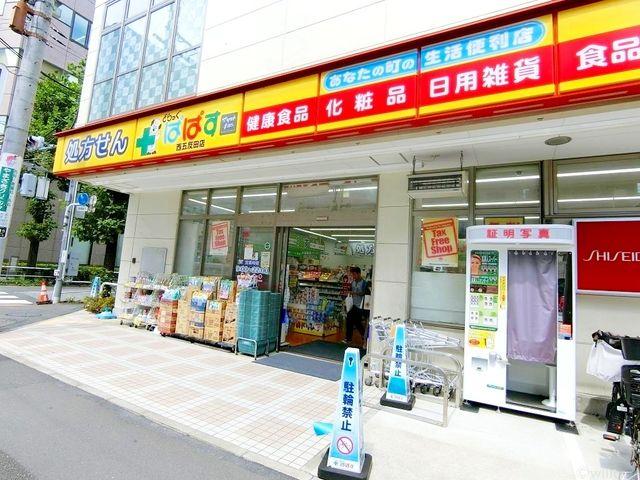 どらっぐぱぱす西五反田店 徒歩10分。 790m