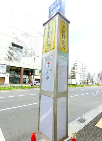 バス停「不動尊参道」 徒歩1分 80m