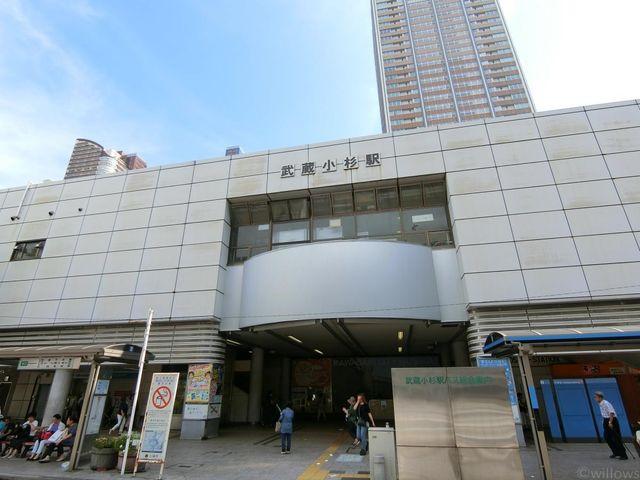 武蔵小杉駅(東急 東横線) 徒歩7分。 830m