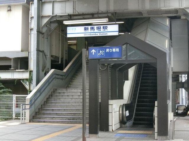 新馬場駅(京急 本線) 徒歩6分。 460m