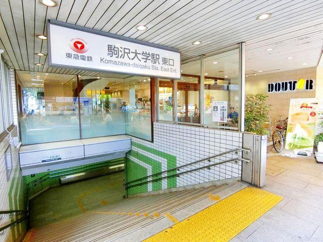 駒沢大学駅(東急 田園都市線) 徒歩9分。 690m