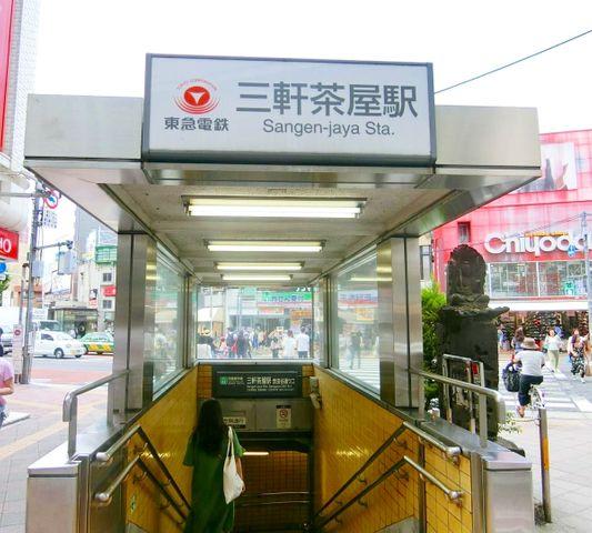三軒茶屋駅(東急 田園都市線) 徒歩18分。 1430m
