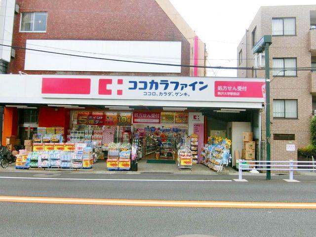 ココカラファイン駒沢大学駅前店 徒歩9分。 700m