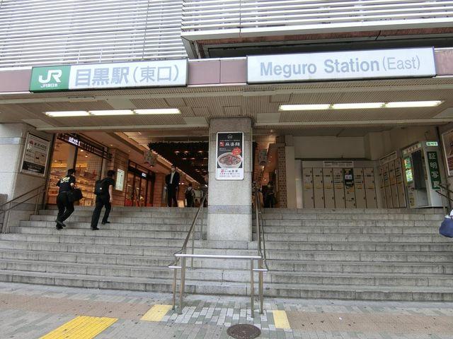 目黒駅 徒歩15分。 1200m