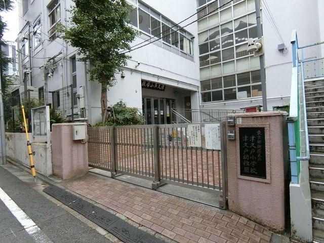 新宿区立津久戸小学校 徒歩10分。 750m