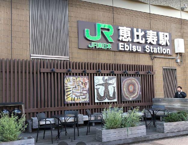 恵比寿駅(JR 山手線) 徒歩10分。 760m