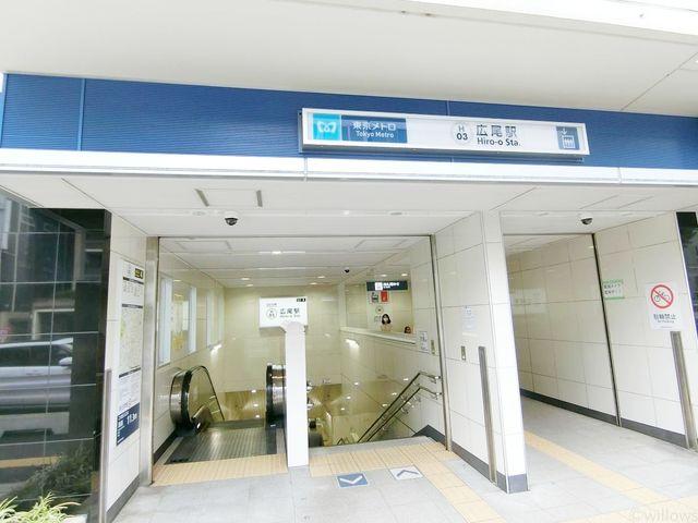 広尾駅(東京メトロ 日比谷線) 1190m