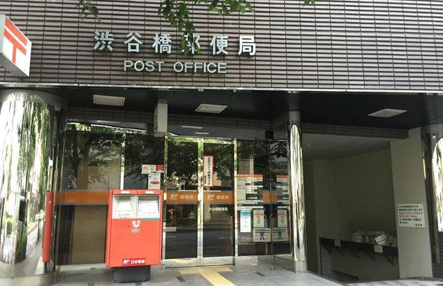 渋谷橋郵便局 徒歩3分。 210m