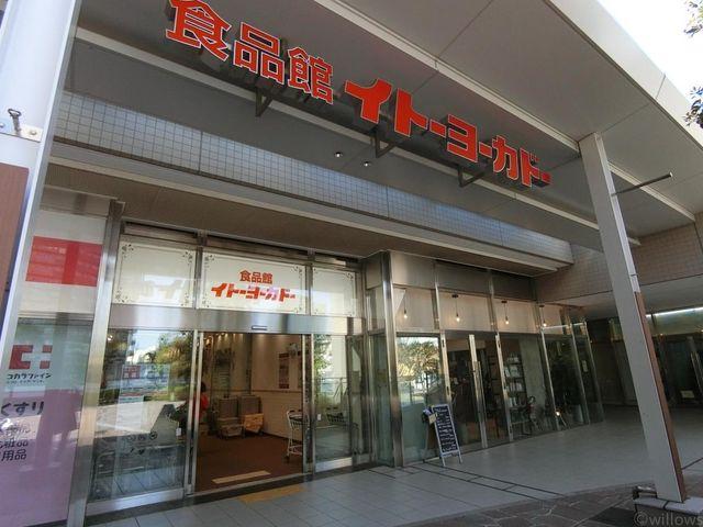イトーヨーカドー食品館新宿富久店 徒歩12分。 940m
