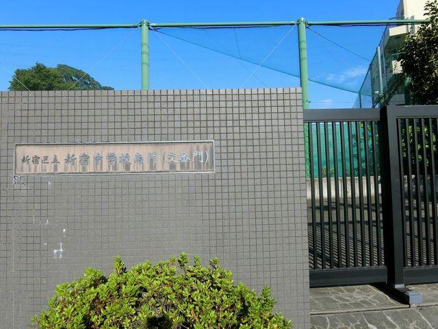 新宿区立新宿中学校 徒歩7分。 500m