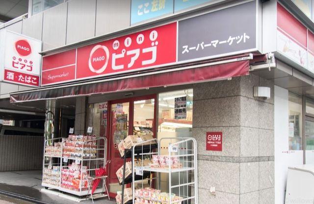 miniピアゴ中野中央5丁目店 120m