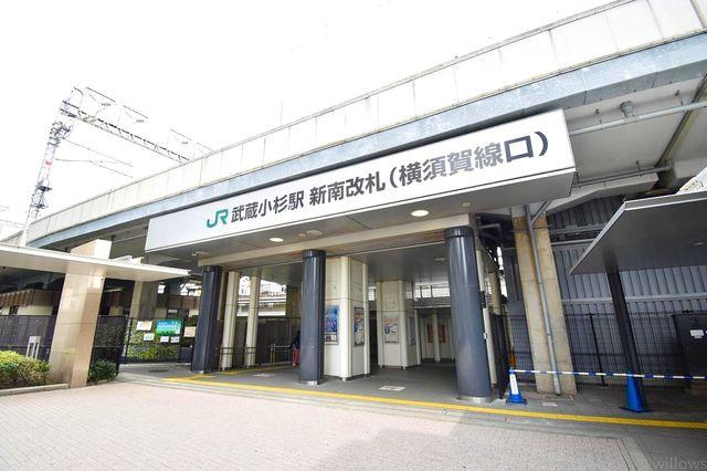 武蔵小杉駅(JR 横須賀線) 徒歩4分。 320m