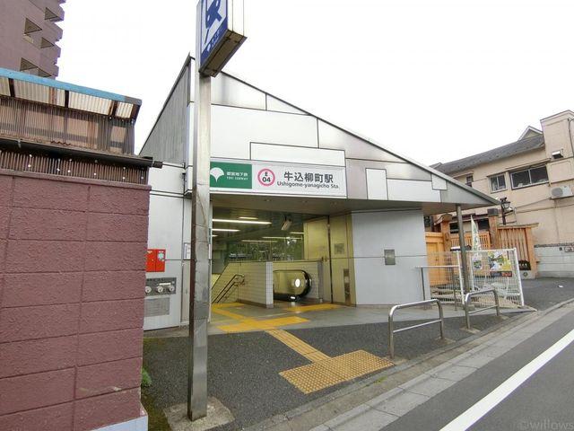 牛込柳町駅(都営地下鉄 大江戸線) 400m