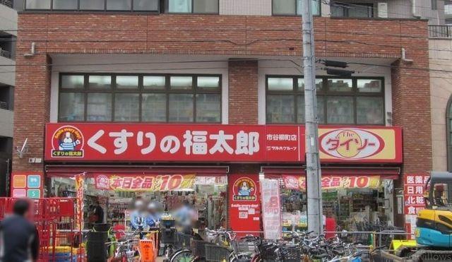 くすりの福太郎市谷柳町店 230m
