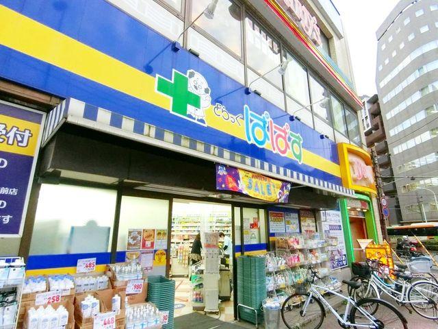 どらっぐぱぱす千石駅前店 徒歩3分。 240m
