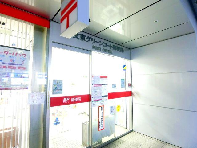 文京グリーンコート郵便局 徒歩3分。 190m