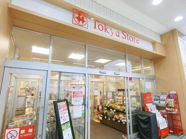 東急ストア新丸子店 徒歩9分。 680m