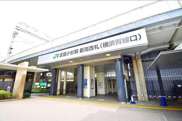 武蔵小杉駅(JR 横須賀線) 徒歩5分。 370m