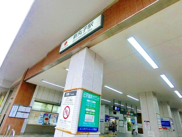 新丸子駅(東急 東横線) 徒歩10分。 790m