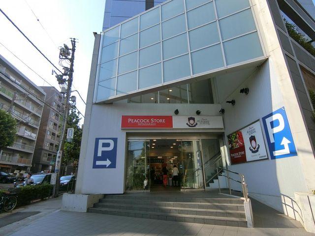 ピーコックストア三田伊皿子店 740m