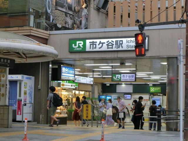 市ケ谷駅(東京メトロ 南北線) 徒歩20分。 1560m