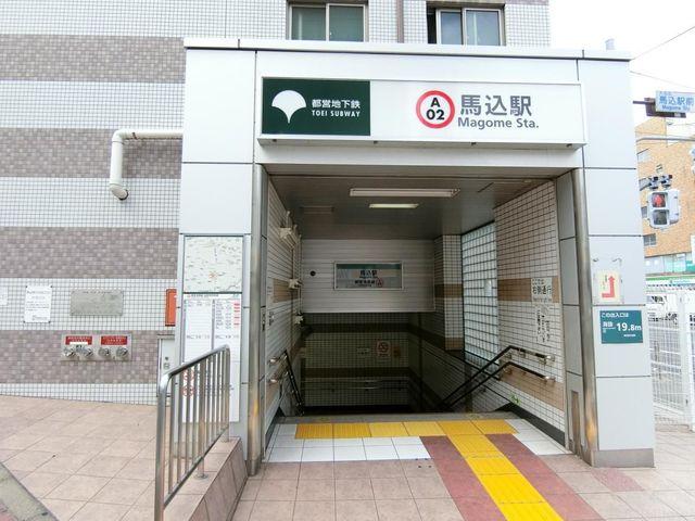 馬込駅(都営地下鉄 浅草線) 徒歩7分。 490m