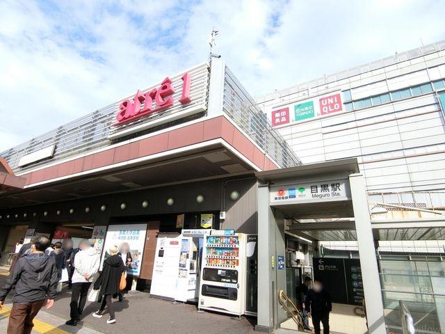 アトレ目黒/アトレ目黒1 徒歩8分。 610m