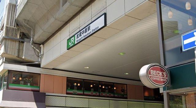武蔵中原駅(JR 南武線) 徒歩10分。 760m