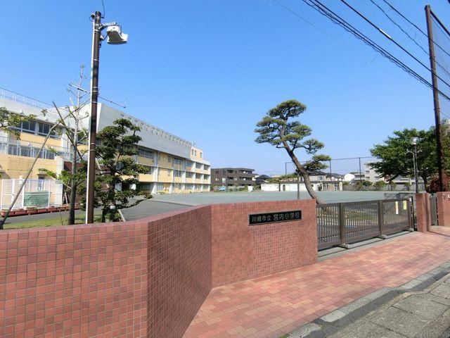 川崎市立宮内小学校 徒歩5分。 400m