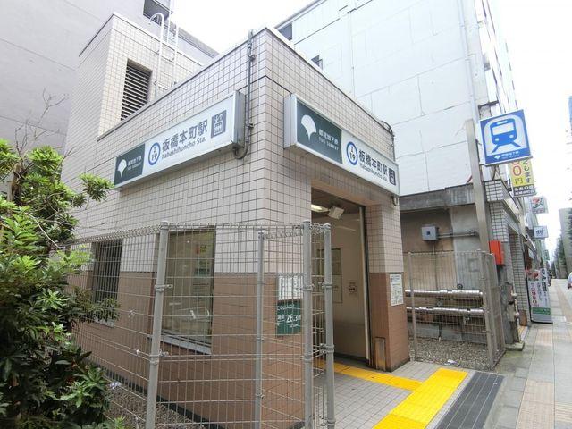 板橋本町駅(都営地下鉄 三田線) 徒歩5分。 390m
