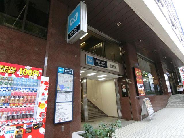 半蔵門駅(東京メトロ 半蔵門線) 徒歩2分。 180m