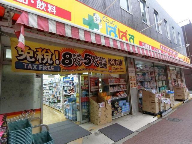 どらっぐぱぱす南長崎店 徒歩11分。 820m