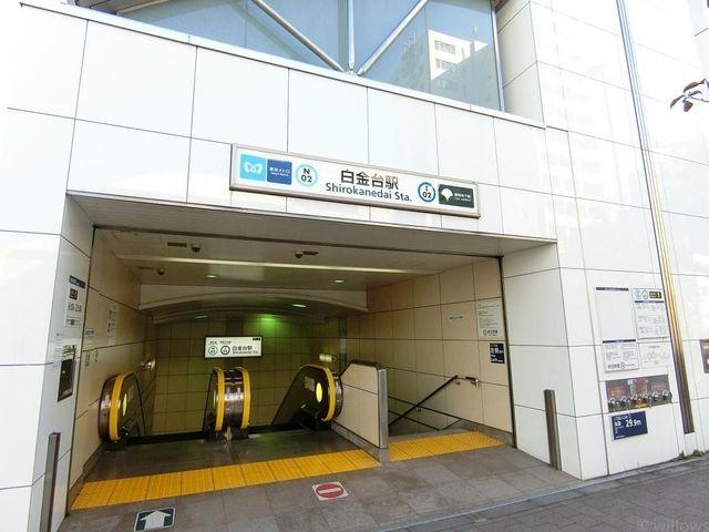 白金台駅(東京メトロ 南北線) 徒歩11分。 860m