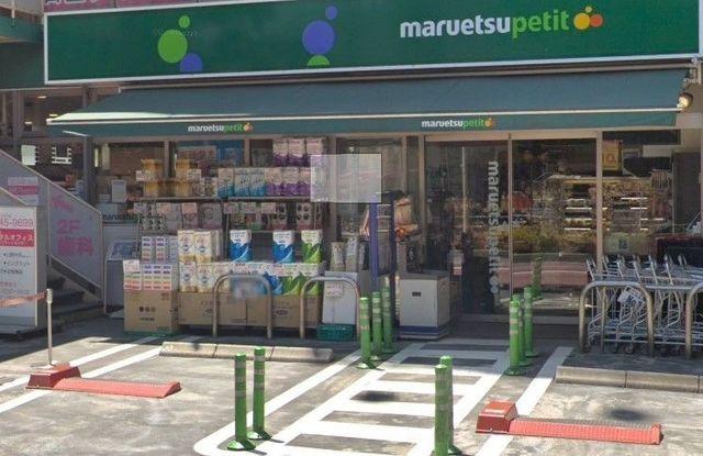 マルエツプチ/白金台プラチナ通り店 徒歩2分。 160m