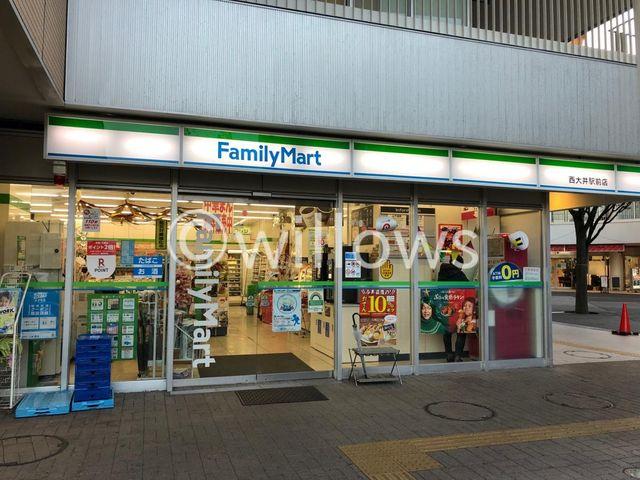 ファミリーマート西大井駅前店 720m