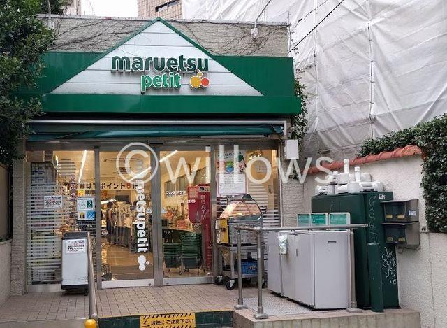 マルエツプチ渋谷鶯谷町店 徒歩12分。 930m