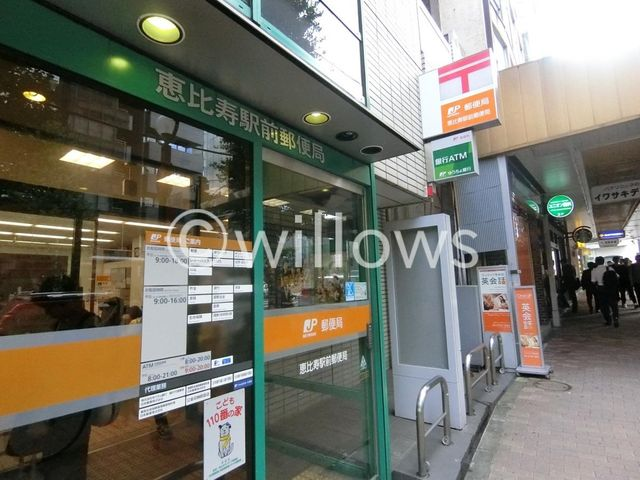 恵比寿駅前郵便局 徒歩6分。 480m