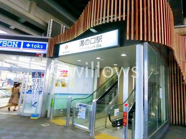 武蔵溝ノ口駅(JR 南武線) 徒歩10分。 800m