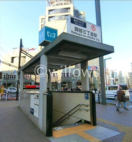四谷三丁目駅(東京メトロ 丸ノ内線) 徒歩9分。 650m