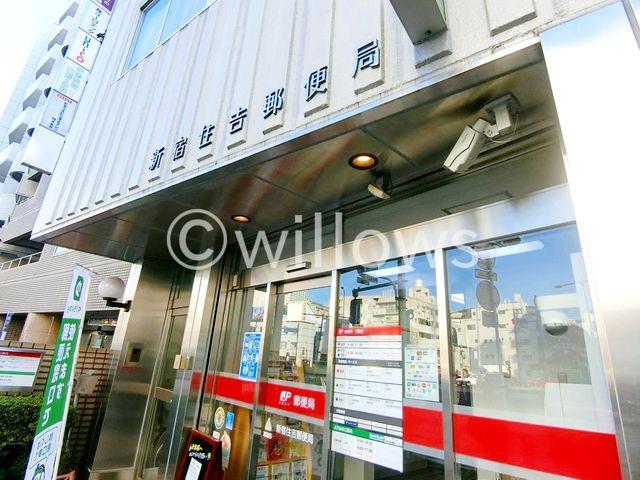 新宿住吉郵便局 徒歩2分。 130m