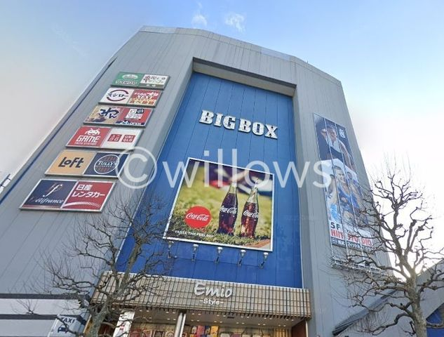 BIGBOX高田馬場 徒歩14分。ユニクロ、ロフト、飲食店など、お仕事帰りに寄るのも良し、休日の遊び場にも良し。 1080m