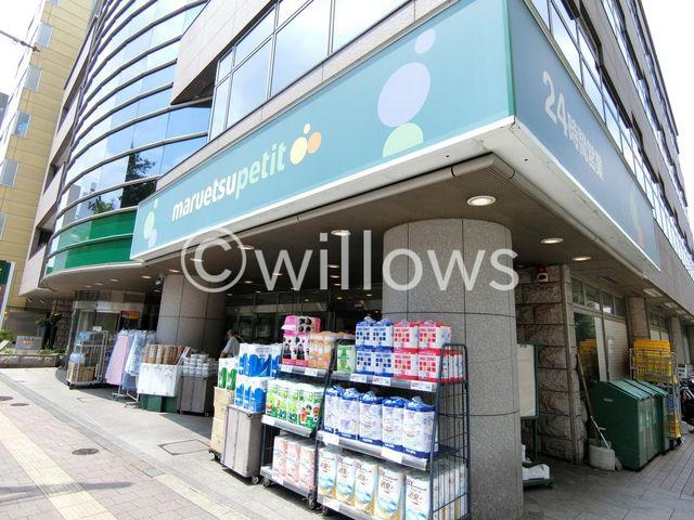 マルエツプチ高田馬場店 450m